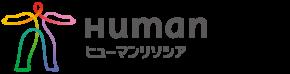 ヒューマンリソシア